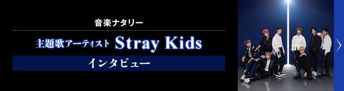 音楽ナタリー Stray Kids(主題歌アーティスト)インタビュー