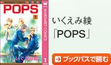 いくえみ綾「POPS」