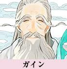 """ガイン / リョウマを異世界に転生させた""""3柱の神""""の1人で、創造神。その後もリョウマを見守っている。見た目は長い髭を蓄えた老人。地球の文化にも興味を持ち、現在は日本のアイドルグループを応援中。"""