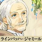 ラインバッハ・ジャミール / ラインハルトの祖父。優秀な従魔術師でもある。公爵家の先代当主で、リョウマを旅に誘う。