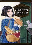 笠井スイ「ジゼル・アラン(2)」