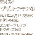 笠井スイ「ジゼル・アラン(2)」2011年5月14日発売 / 651円(税込) / エンターブレイン BEAM COMIX / ISBN: 978-4047272927