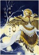 笠井スイ「月夜のとらつぐみ」