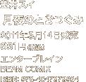 笠井スイ「月夜のとらつぐみ」2011年5月14日発売 / 651円(税込) / エンターブレイン BEAM COMIX / ISBN: 978-4047272934