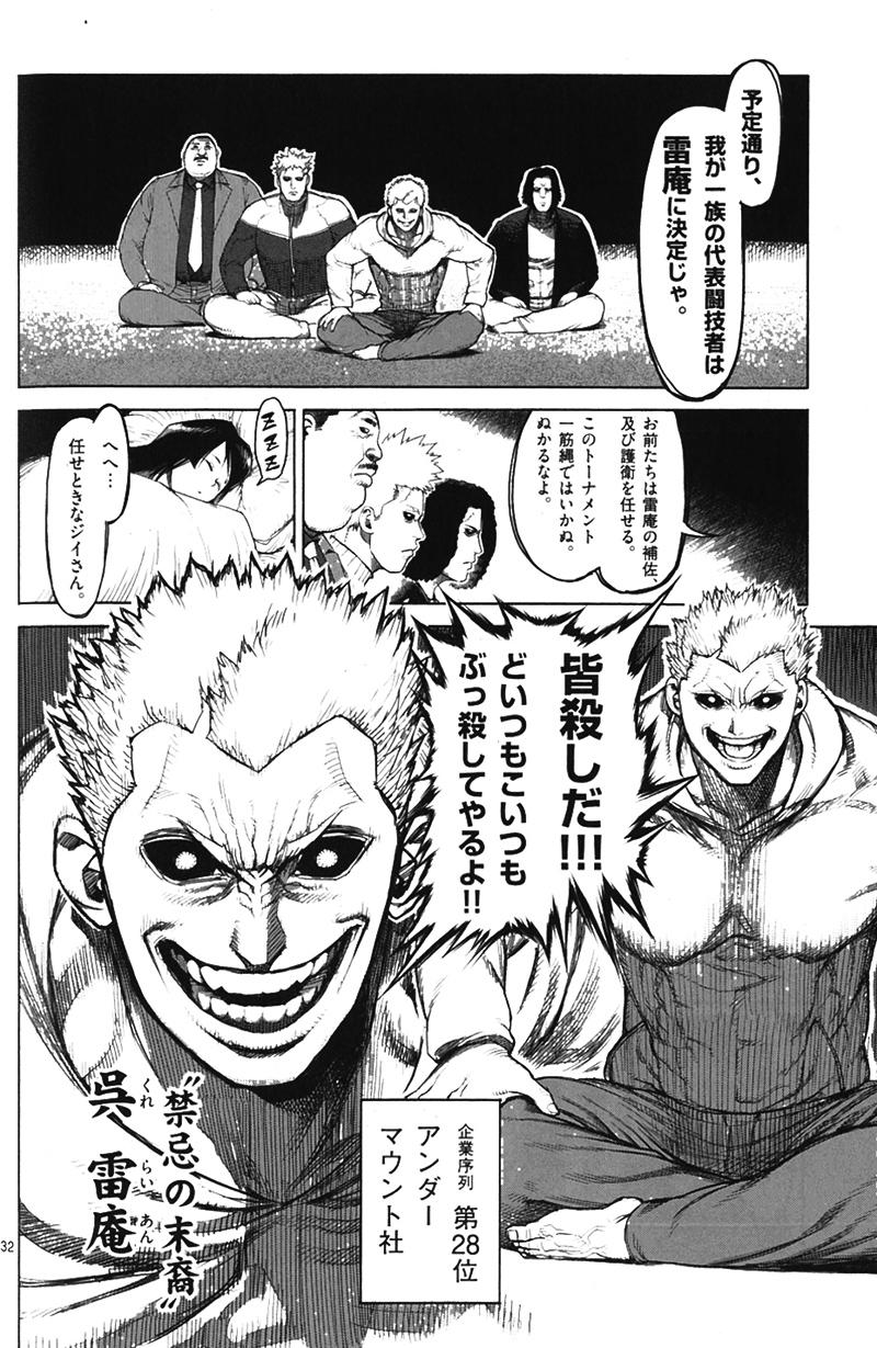 ケンガンアシュラ アニメ エロ
