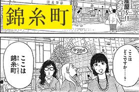 第3話に登場したゲストキャラ・雑誌編集長は住んだことがない街に住みたいと思い、吉祥寺の物件を希望。しかし双子に紹介されたのは……。