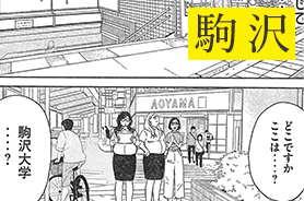 第4話に登場したゲストキャラは、富山県から東京に上京してきた眼鏡屋の副店長。吉祥寺に憧れを持っていたゲストキャラに、双子が紹介した物件は……。