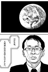 太田垣が描いた「銀河ロケットにお葉書ください」0話。登場キャラクターは一切出てこない。