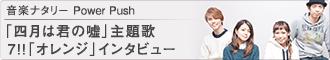 音楽ナタリー Power Push「四月は君の嘘」主題歌 7!!「オレンジ」インタビュー