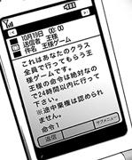 「王様ゲーム」1巻より。©︎連打一人/双葉社