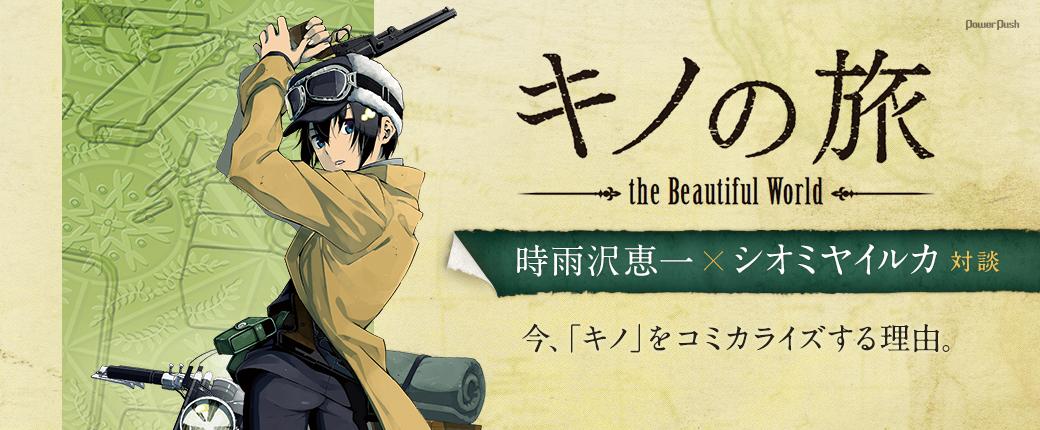 「キノの旅 the Beautiful World」|時雨沢恵一×シオミヤイルカ対談 今、「キノ」をコミカライズする理由。