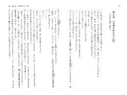 電撃文庫「キノの旅 the Beautiful World」III巻、第五話「差別を許さない国」-True Blue Sky-本文。
