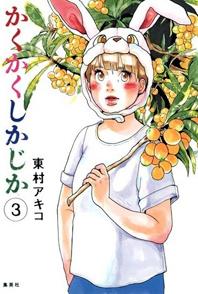 「かくかくしかじか」東村アキコ(集英社)
