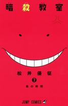 「暗殺教室」松井優征(集英社)