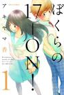 「ぼくらの17-ON!」アキヤマ香(双葉社)