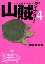 「山賊ダイアリー」岡本健太郎(講談社)