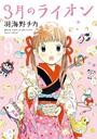 「3月のライオン」羽海野チカ(白泉社)