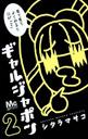 「ギャルジャポン」シタラマサコ(集英社)