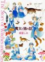 「魔女と猫の話」四宮しの(少年画報社)
