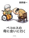 「ペコロスの母に会いに行く」岡野雄一(西日本新聞社)