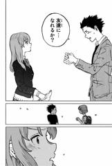 「聲の形」2巻より。高校生になった将也は、硝子に会いに行く。