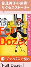 小村あゆみ「Full Dozer」