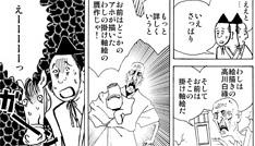 九井諒子作品集 竜のかわいい七つの子」収録作「金なし白祿」