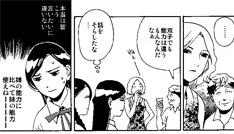 九井諒子作品集 竜のかわいい七つの子」収録作「犬谷家の人々」