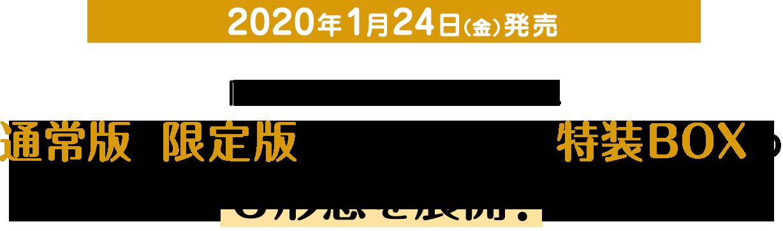 2020年1月24日(金)発売「組長娘と世話係」3巻では、通常版、限定版、一部店舗限定で特装BOXの3形態を展開!