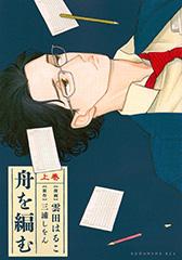 ITAN(講談社)にて雲田によりコミカライズ連載された「舟を編む」上巻。 ©雲田はるこ・三浦しをん/講談社