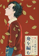ITAN(講談社)にて雲田によりコミカライズ連載された「舟を編む」下巻。 ©雲田はるこ・三浦しをん/講談社