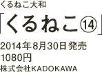くるねこ大和「くるねこ(14)」/ 2014年8月30日発売 / 1080円 / 株式会社KADOKAWA