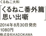 くるねこ大和「くるねこ番外篇 思い出噺」/ 2014年8月30日発売 / 1080円 / 株式会社KADOKAWA