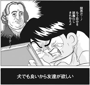 哲学科の学生である主人公の亀田は、哲学者の名言集を読みながら1人の時間を過ごしている。