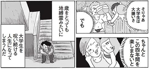 亀田は周囲の大学生をバカにしながらも、本当は自分もその輪に入りたいと考えている。