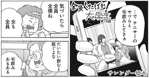 宅飲みあるあるで盛り上がる亀田の同級生。