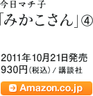 今日マチ子「みかこさん(4)」 / 2011年10月21日発売 / 930円(税込) / 講談社