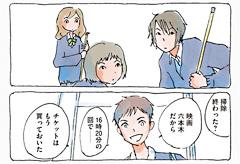 「みかこさん」第50話より。上からナオちゃん、緑川、みかこ、カトーくん。