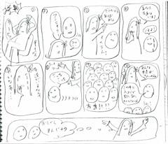 高校時代に描いた回し読み用マンガ。読む方向が通常と逆ではあるが、妙な完成度も感じさせる。