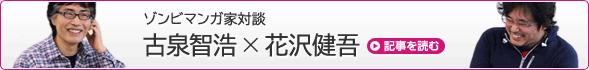 ゾンビマンガ家対談 / 古泉智浩 × 花沢健吾