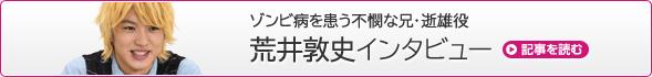 ゾンビ病を患う不憫な兄・逝雄役 / 荒井敦史インタビュー