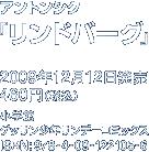 アントンシク「リンドバーグ」 / 2009年12月12日発売 / 460円(税込) / 小学館 ゲッサン少年サンデーコミックス / ISBN: 978-4-09-122105-6