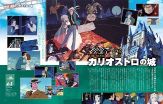 宮崎駿の映画初監督作品となった「ルパン三世 カリオストロの城」の紹介ページ。