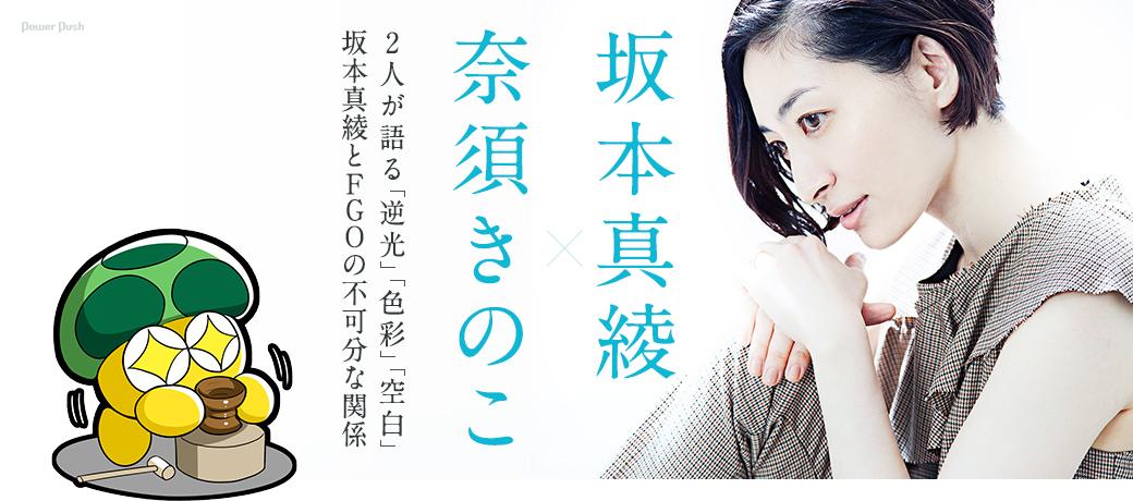 坂本真綾×奈須きのこ|2人が語る「逆光」「色彩」「空白」 坂本真綾とFGOの不可分な関係