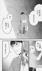 教師に指された町田くんは「わかりません!」と堂々と回答する。