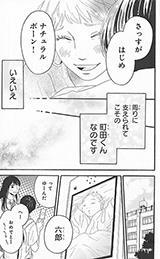 町田くんと叔母のやりとり。