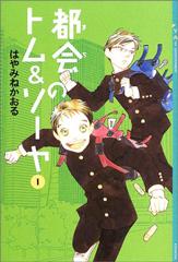 2003年に講談社より刊行された原作小説「都会のトム&ソーヤ」1巻。表紙イラストはにしけいこ(西炯子の別名義)が手がけている。