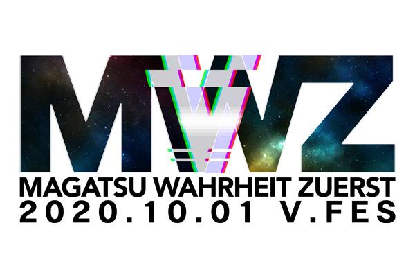 TVアニメ「禍つヴァールハイト -ZUERST-」Vフェス レポートはこちら