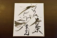 武井宏之による「猫ヶ原」の色紙。