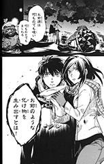 「虚構推理」第2話より、九郎と紗季。